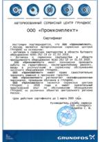 Сертификат авторизованного сервисного центра Grundfos