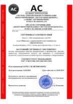 Сертификат соответствия на насосы