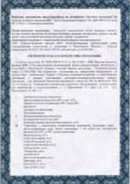 Заключение санитарно-эпидемиологической экспертизы баков Zilmet стр. 2
