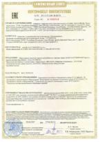 Таможенный сертификат Saer