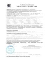 Декларация ТР ТС Saer
