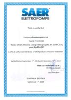 Сертификат официального дистрибьютора SAER