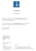 Сертификат официального дистрибьютора Sit Group