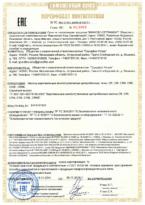 Сертификат на насосы Grundfos
