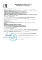 Декларация ТР ТС на теплообменники Zilmet