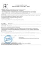 Декларация соответствия на баки Zilmet