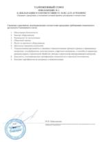 Декларация соответствия Zilmet Ultra-Pro стр. 2