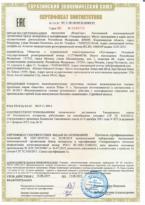 Сертификат на колонки Innovita