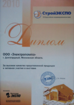 Диплом участника СтройЭКСПО