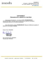 Сертификат сервисного партнера Innovita