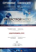 Сертификат строительной выставки
