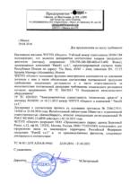 Письмо о соответствии Panelli