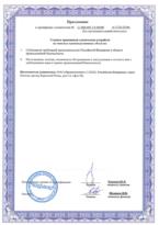 Сертификат Сертпромбезопасность