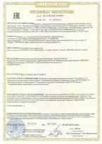 Таможенный сертификат насосы Hydroo