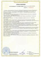 Таможенный сертификат насосы Hydroo стр. 3